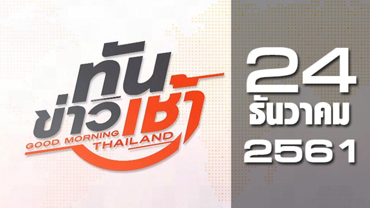 ทันข่าวเช้า Good Morning Thailand 24-12-61
