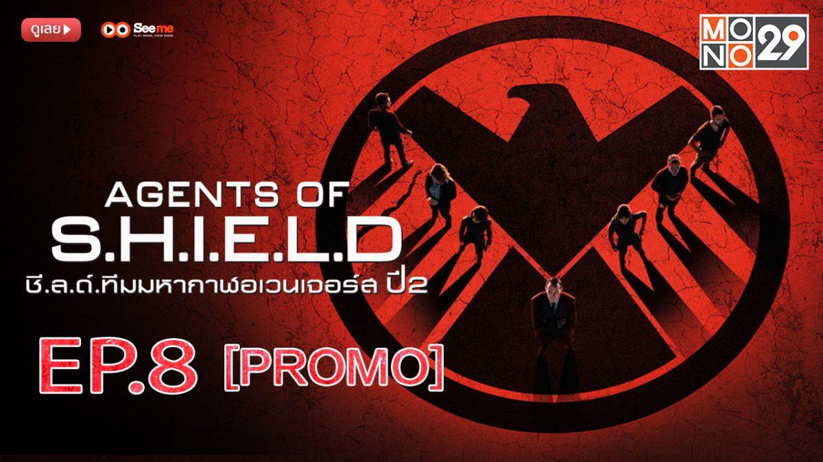 Marvel's Agents of S.H.I.E.L.D. ชี.ล.ด์. ทีมมหากาฬอเวนเจอร์ส ปี 2 EP.8 [PROMO]