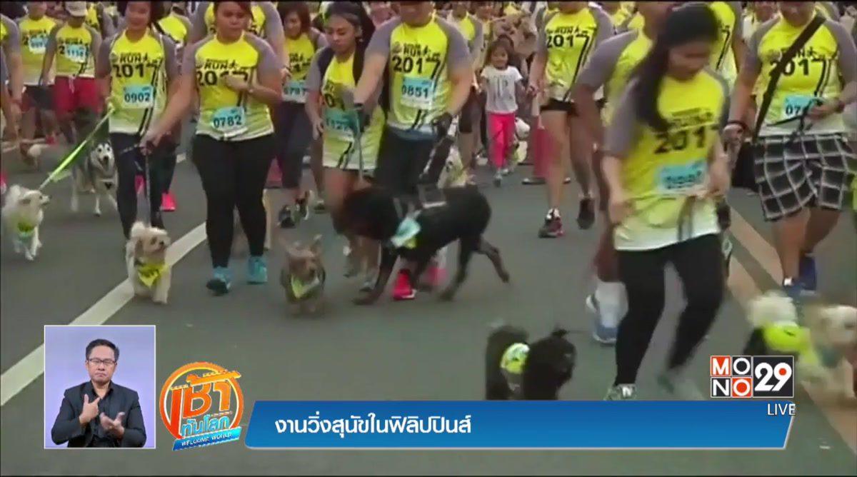 งานวิ่งสุนัขในฟิลิปปินส์