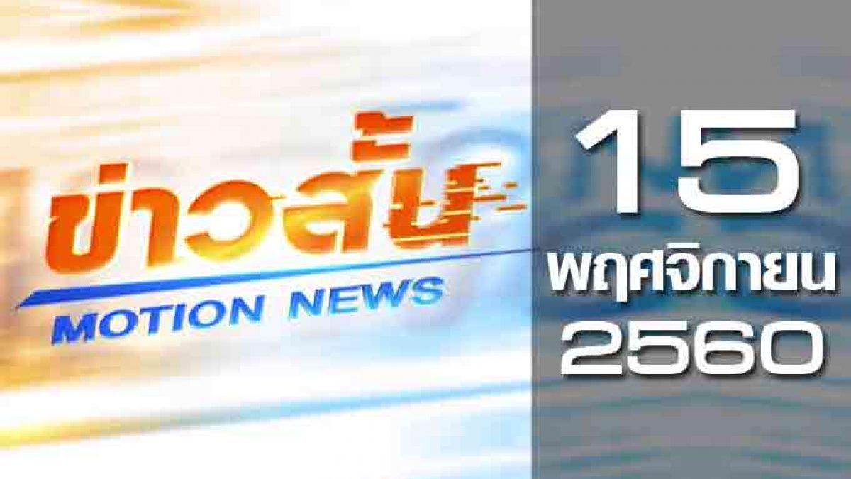 ข่าวสั้น Motion News Break 2 15-11-60