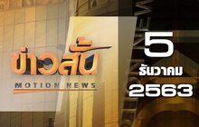 ข่าวสั้น Motion News Break 1 05-12-63