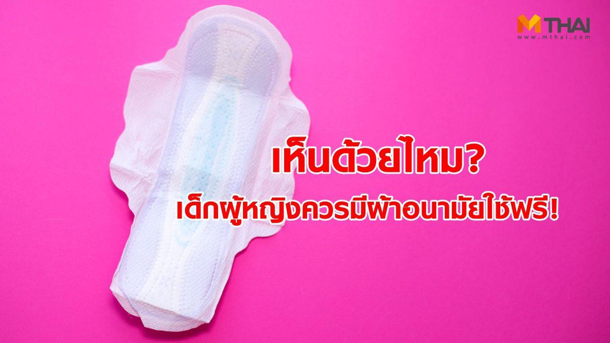 เด็กหญิงควรมีผ้าอนามัยใช้ฟรี? ไม่เชื่อมาดู ค่าใช้จ่ายผ้าอนามัย ที่ต้องจ่ายทุกเดือน