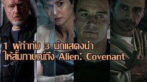 เก็บข้อมูลให้ครบ!! 4 คลิปสัมภาษณ์พิเศษของผู้กำกับและนักแสดงนำจาก Alien: Covenant