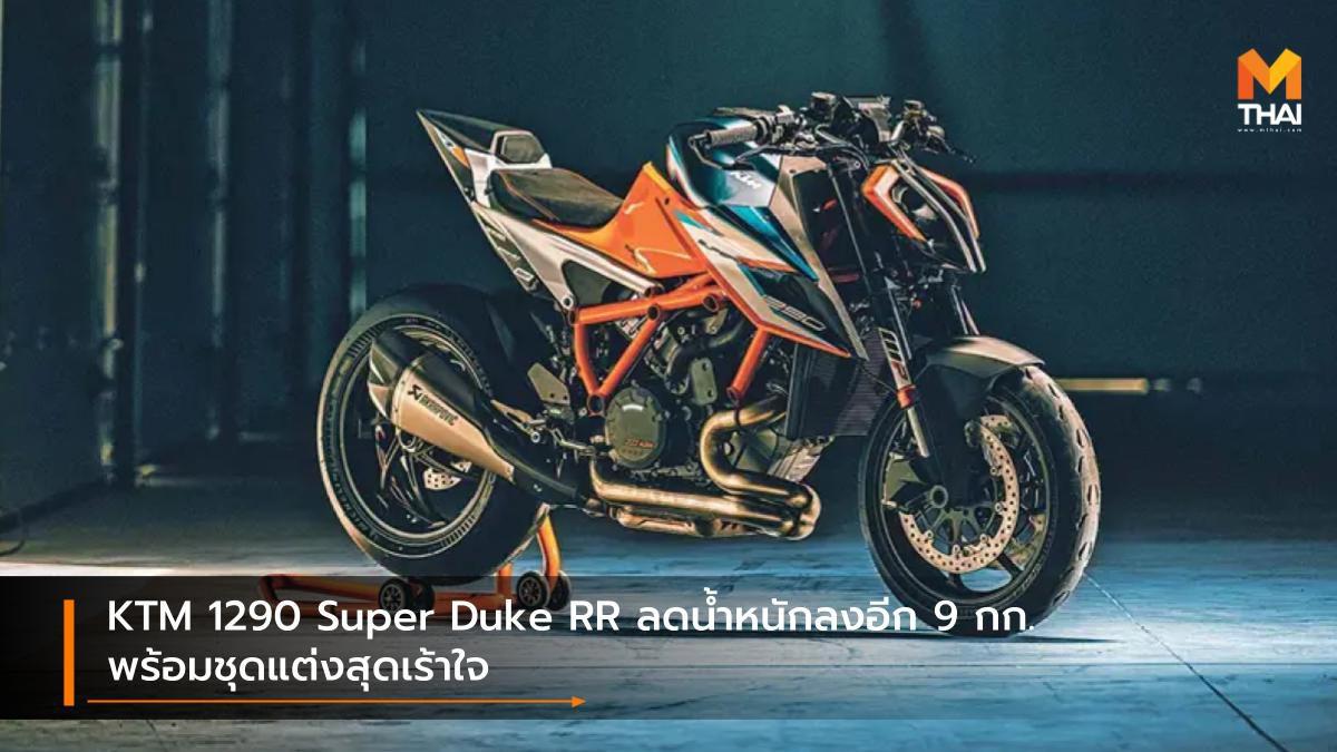 KTM 1290 Super Duke RR ลดน้ำหนักลงอีก 9 กก. พร้อมชุดแต่งสุดเร้าใจ