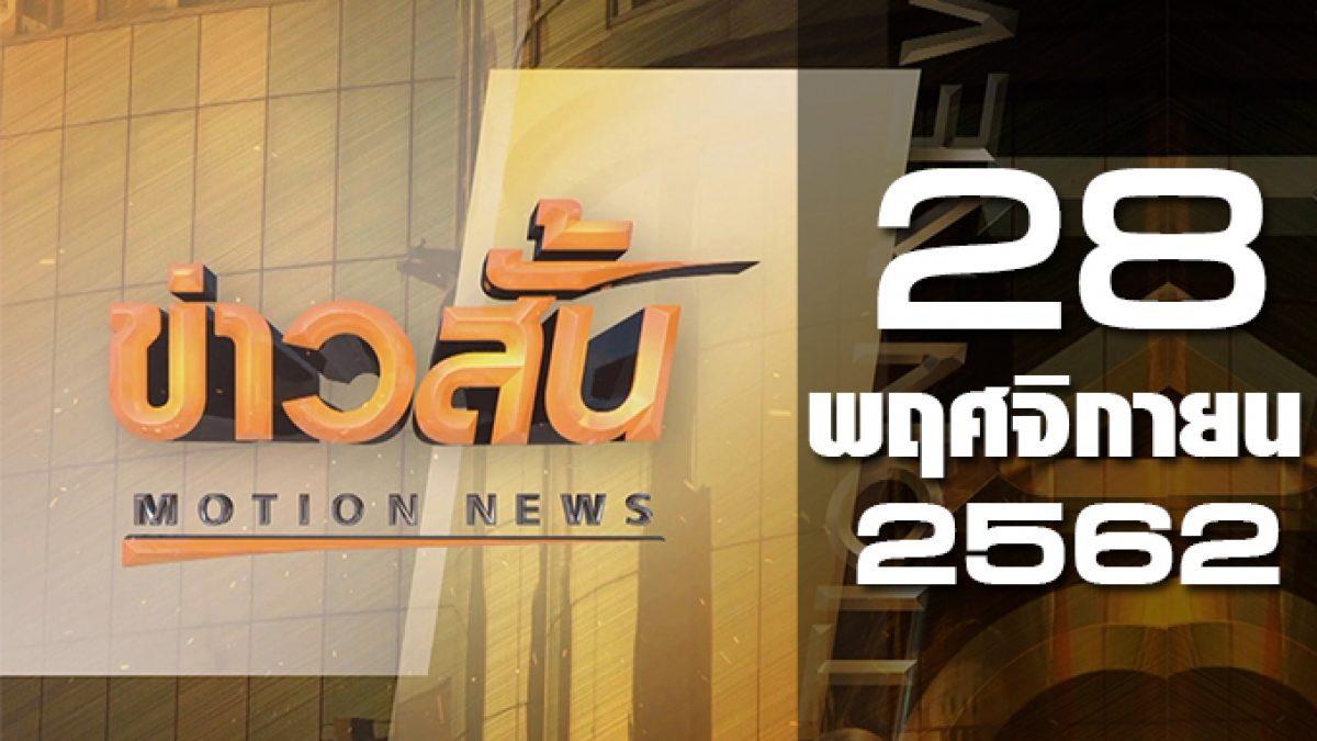 ข่าวสั้น Motion News Break 4 28-11-62