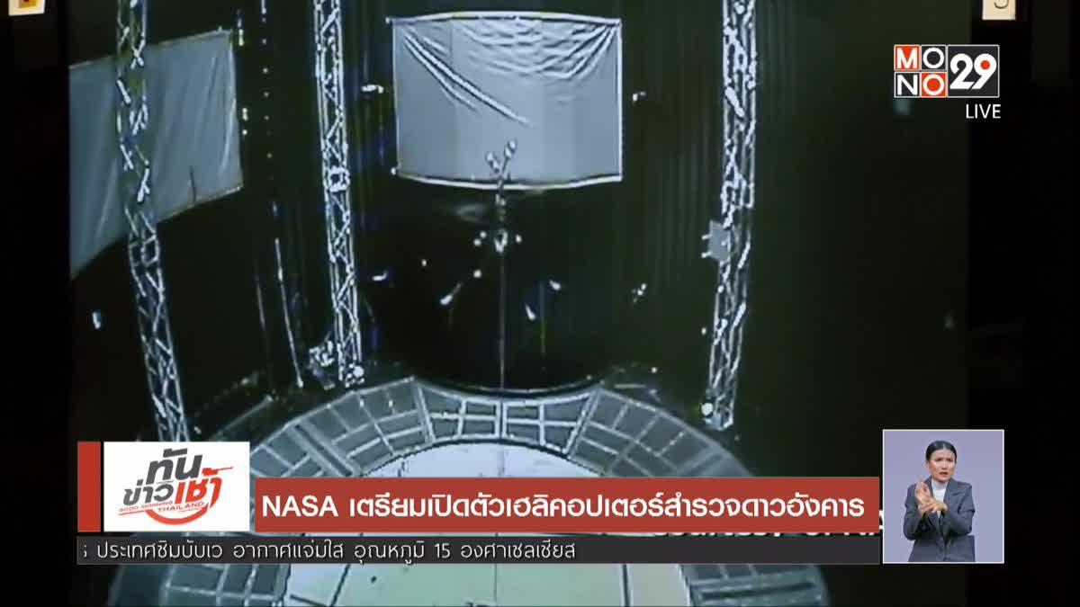 NASA เตรียมเปิดตัวเฮลิคอปเตอร์สำรวจดาวอังคาร