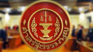 ศาล รธน. นัดลงมติ-อ่านคำวินิจฉัย 64 ส.ส. ถือหุ้นสื่อฯ