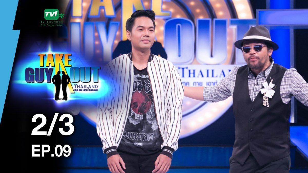 ปั้น วทัญญู | Take Guy Out Thailand S2 - EP.09 - 2/3 (20 พ.ค.60)