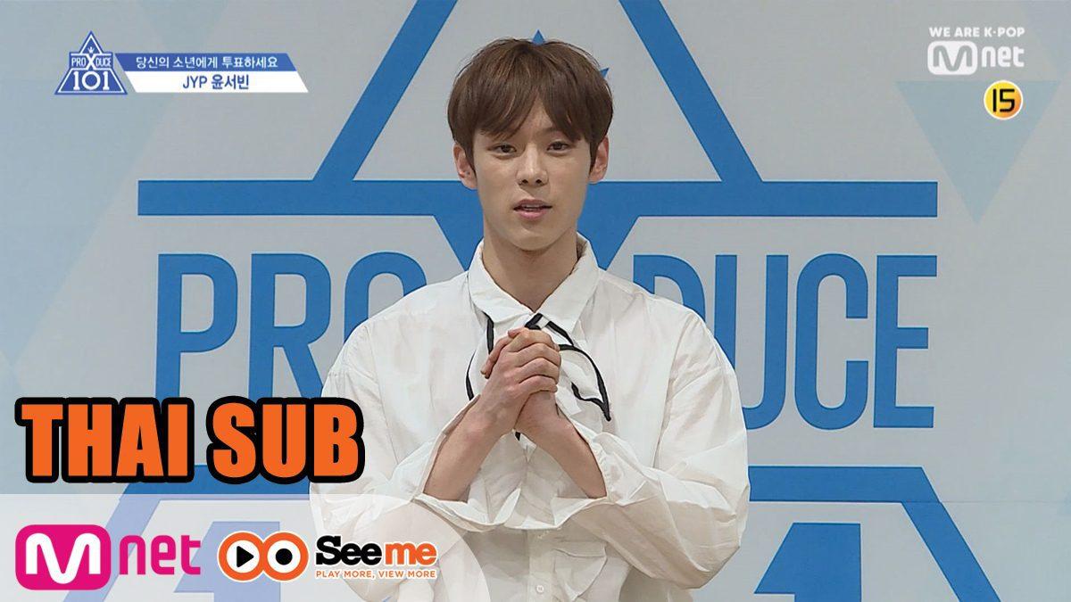 [THAI SUB] แนะนำตัวผู้เข้าแข่งขัน | 'ยุน ซอบิน'  YUN SEO BIN I จากค่าย JYP Entertainment