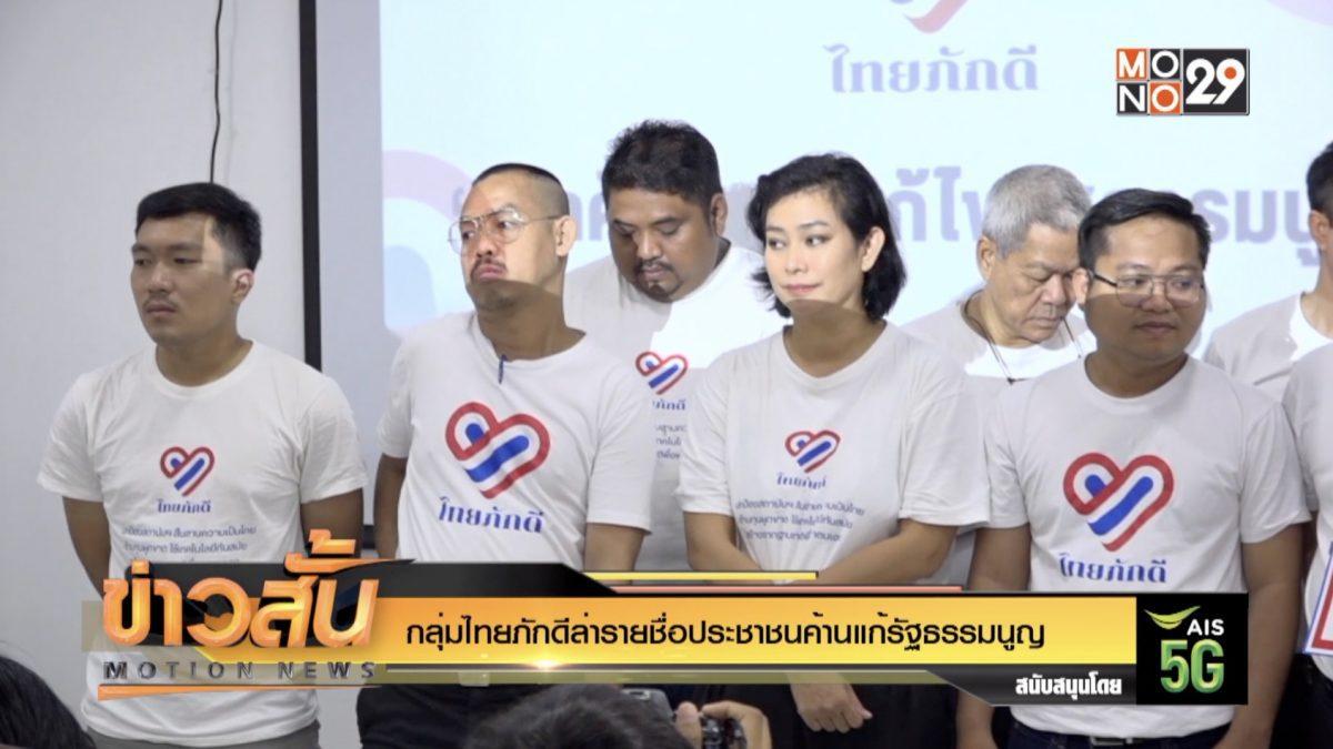 กลุ่มไทยภักดีล่ารายชื่อประชาชนค้านแก้รัฐธรรมนูญ