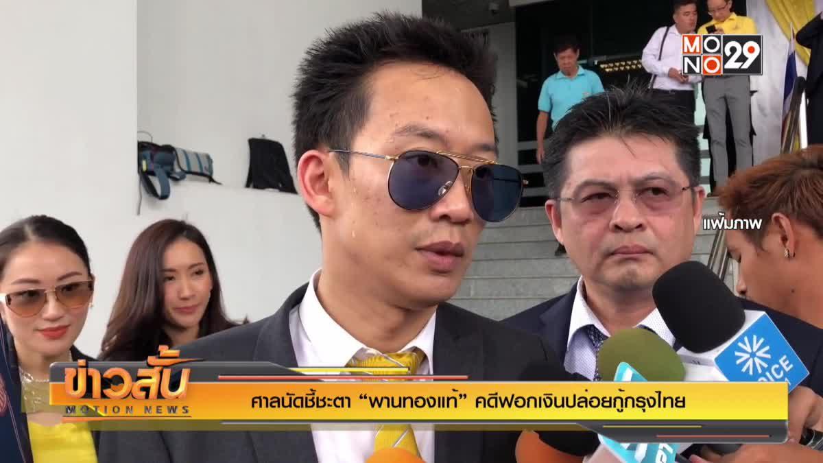 """ศาลนัดชี้ชะตา """"พานทองแท้"""" คดีฟอกเงินปล่อยกู้กรุงไทย"""