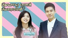 อันยองฮาเซโย เรียนภาษาเกาหลี เริ่มจากอะไรดี?