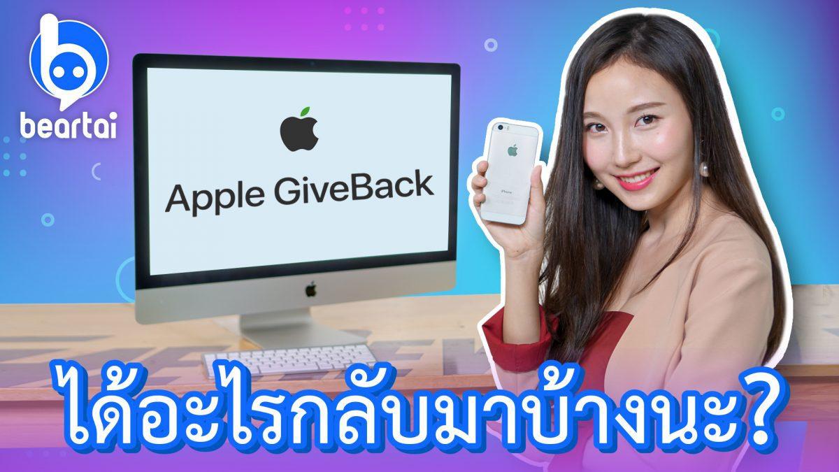 Apple GiveBack ได้อะไรกลับมาบ้างนะ