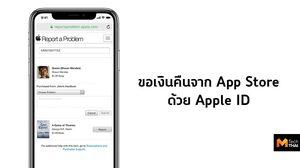 วิธีขอเงินคืนจาก App Store ในกรณีซื้อแอพมาแบบไม่ตั้งใจ