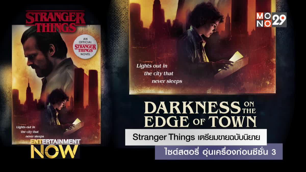 Stranger Things เตรียมขายฉบับนิยายไซด์สตอรี่ อุ่นเครื่องก่อนซีซั่น 3
