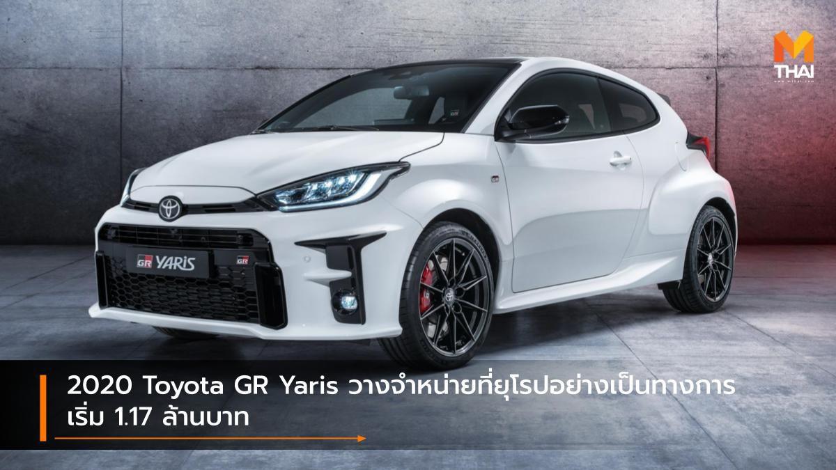 2020 Toyota GR Yaris วางจำหน่ายที่ยุโรปอย่างเป็นทางการ เริ่ม 1.17 ล้านบาท