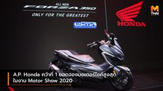 A.P. Honda คว้าที่ 1 ยอดจองมอเตอร์ไซค์สูงสุดในงาน Motor Show 2020