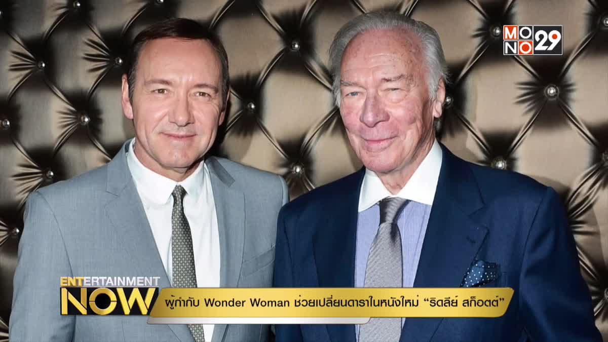 """ผู้กำกับ Wonder Woman ช่วยเปลี่ยนดาราในหนังใหม่ """"ริดลีย์ สก็อตต์"""""""