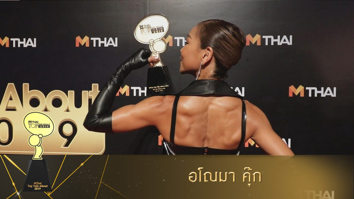 สัมภาษณ์  เมจิ อโณมา หลังได้รับรางวัล  Top Talk-About Lady
