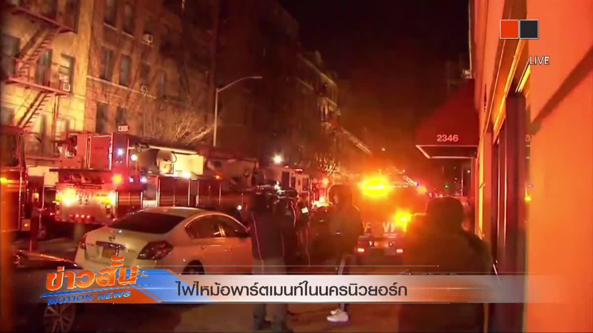 ไฟไหม้อพาร์ตเมนท์ในนครนิวยอร์ก