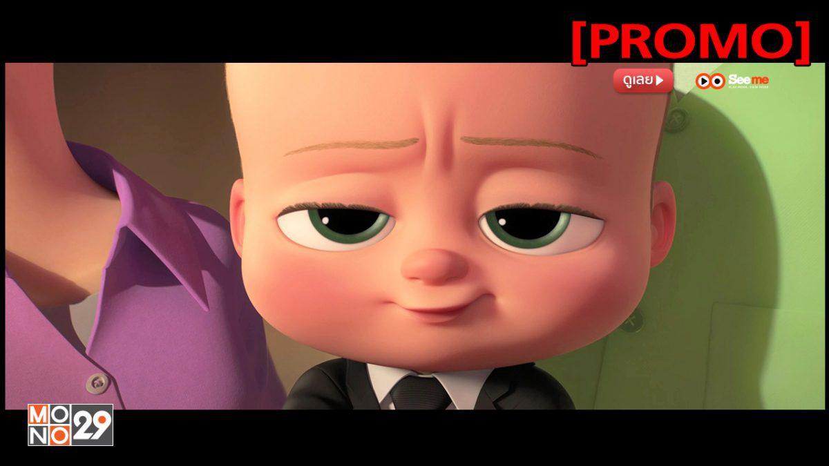 The Boss Baby เดอะ บอส เบบี้ [PROMO]