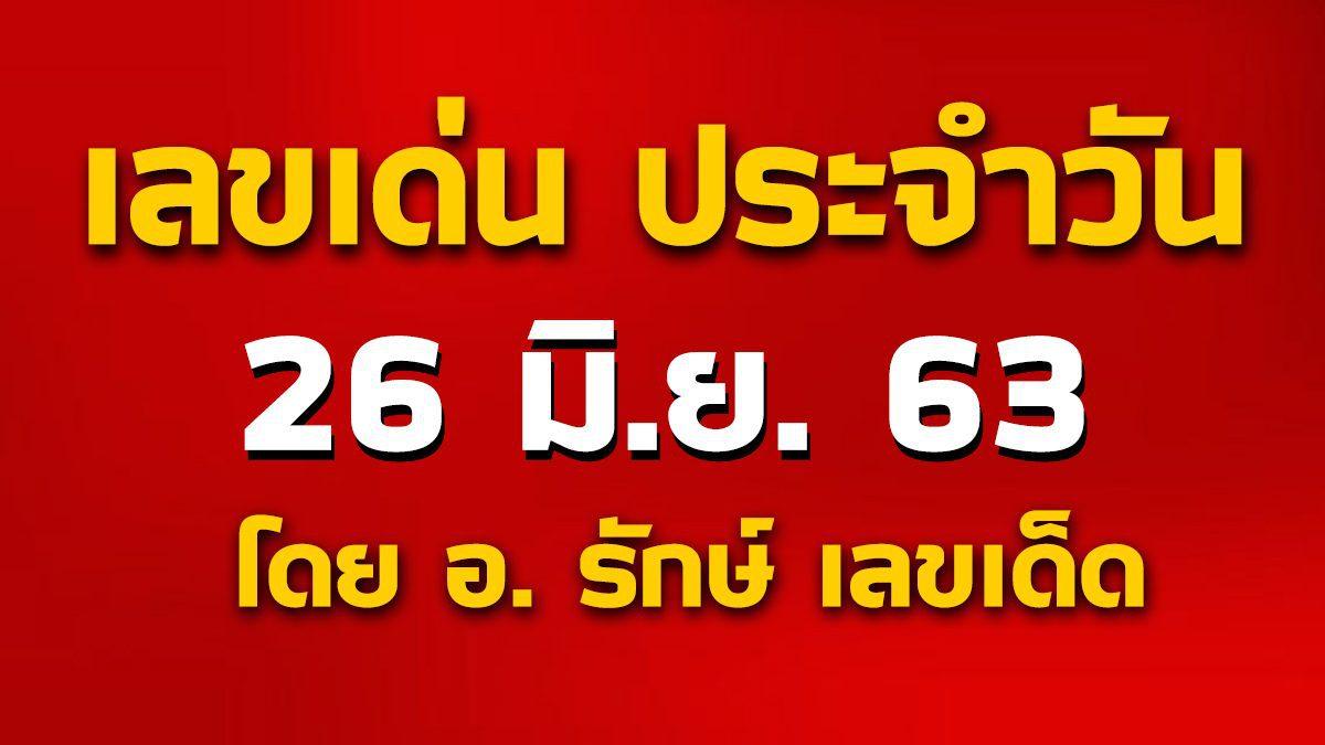 เลขเด่นประจำวันที่ 26 มิ.ย. 63 กับ อ.รักษ์ เลขเด็ด