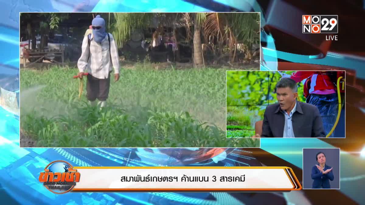 สมาพันธ์เกษตรฯ ค้านไม่เห็นด้วยแบน 3 สารเคมีการเกษตร