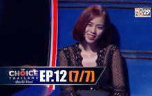 THE CHOICE THAILAND เลือกได้ให้เดต EP.12 [7/7]