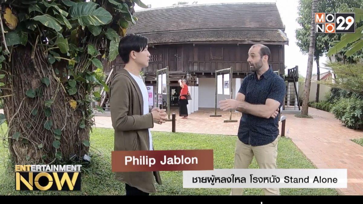 Philip Jablon ชายผู้หลงไหล โรงหนัง Stand Alone