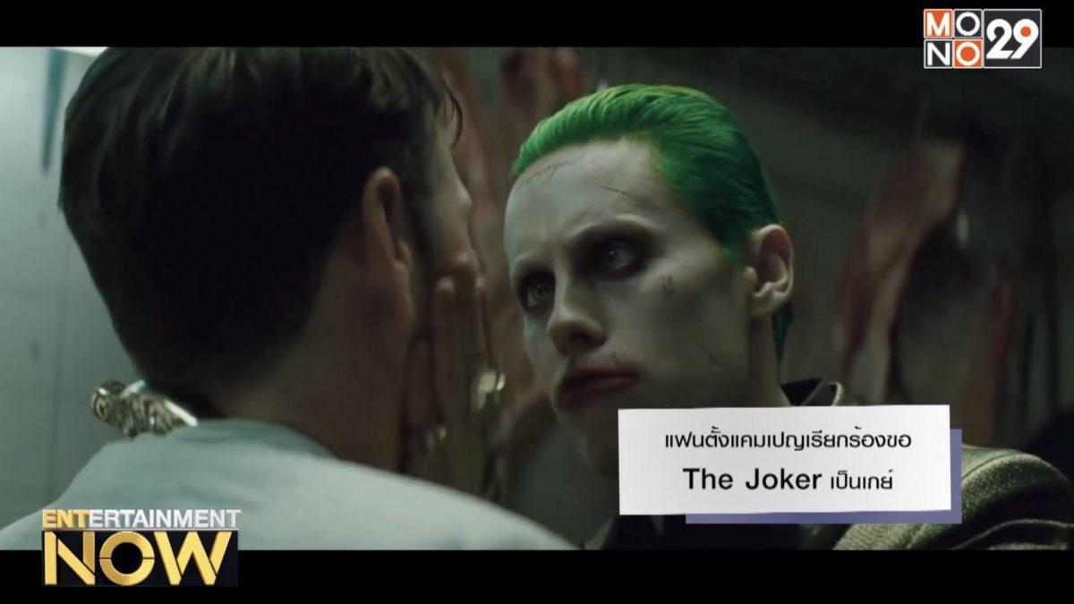 แฟนตั้งแคมเปญเรียกร้องขอ The Joker เป็นเกย์