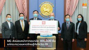 MG ส่งมอบหน้ากากอนามัย 300,000 ชิ้น แก่กระทรวงมหาดไทยสู้ภัยโควิด-19
