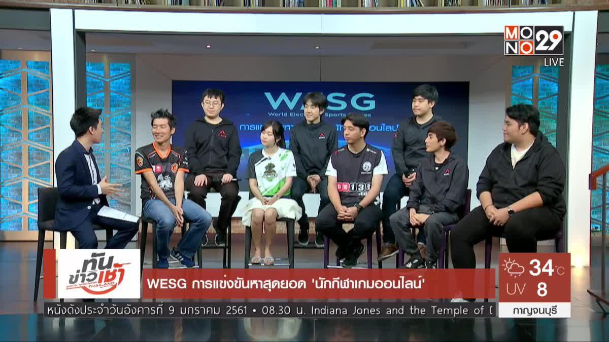 คุยครบกับพบเอก :  WESG การแข่งขันหาสุดยอดนักกีฬา E-Sport