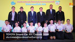TOYOTA Dream Car Art Contest 2020 ประกาศผลผู้ชนะเลิศอย่างเป็นทางการ