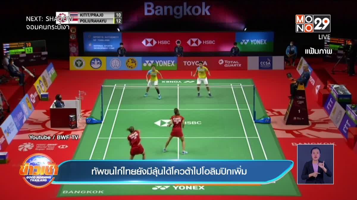 ทัพขนไก่ไทยยังมีลุ้นได้โควต้าไปโอลิมปิกเพิ่ม