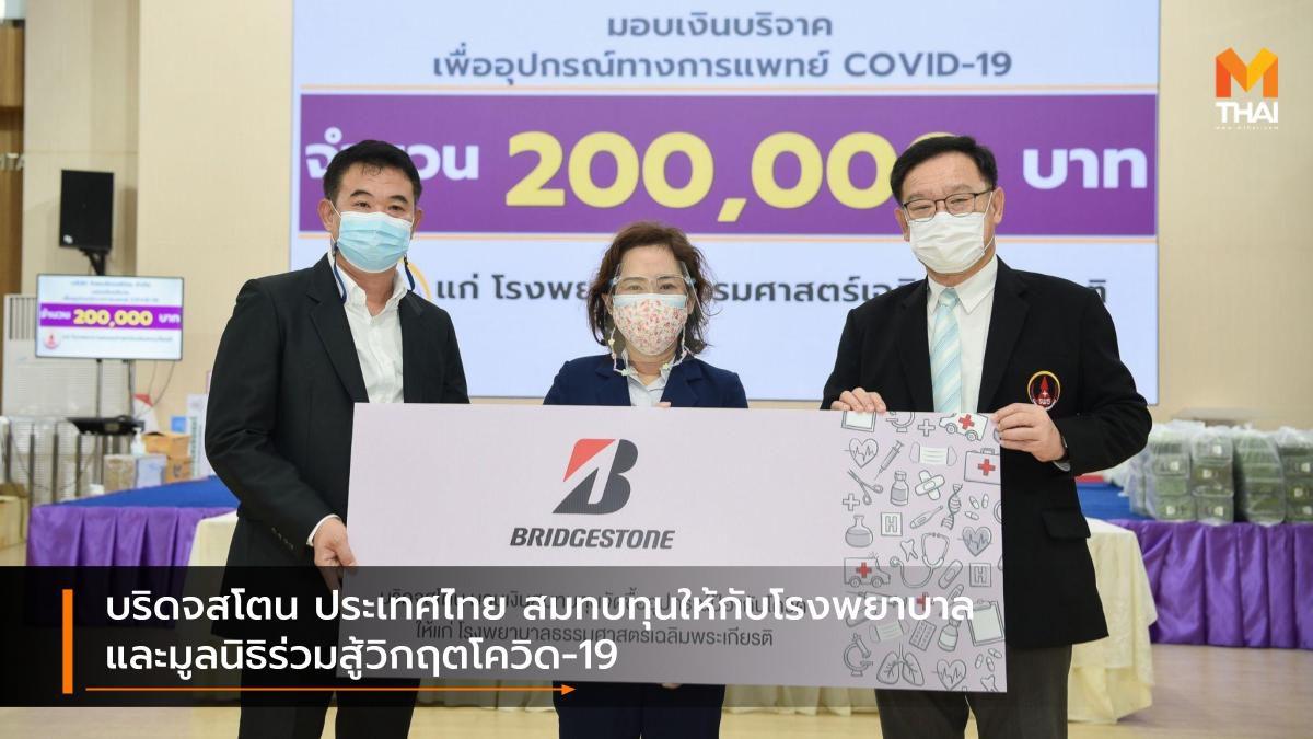 บริดจสโตน ประเทศไทย สมทบทุนให้กับโรงพยาบาลและมูลนิธิร่วมสู้วิกฤตโควิด-19
