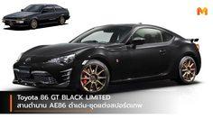Toyota 86 GT BLACK LIMITED สานตำนาน AE86 ดำเด่น-ชุดแต่งสปอร์ตเทพ
