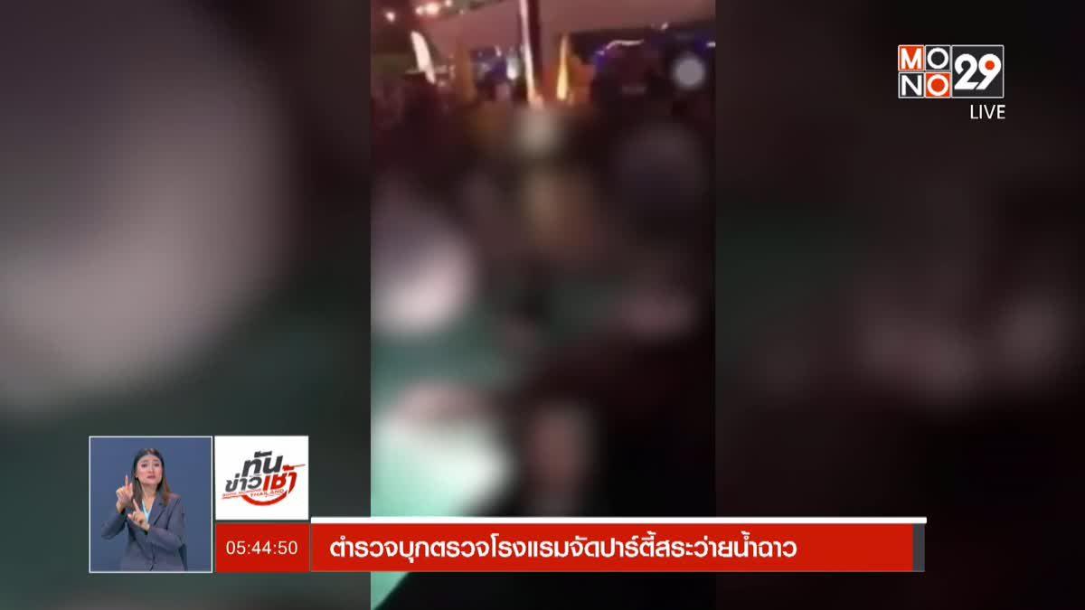 ตำรวจบุกตรวจโรงแรมจัดปาร์ตี้สระว่ายน้ำฉาว
