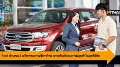 Ford นำเสนอ 5 นวัตกรรมการบริการใหม่ ยกระดับประสบการณ์ลูกค้าในยุคดิจิทัล