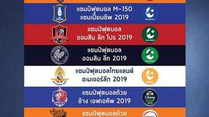 ปิดฉากลีกไทยซีซั่น2019 ไปดูว่าแชมป์แต่ละรายการมีทีมไหนบ้าง