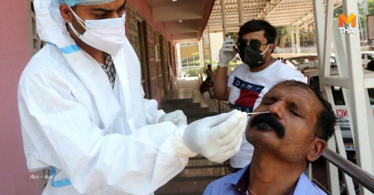 อินเดีย พบผู้ป่วยโควิด-19 ทะลุ 1 แสนรายต่อวัน