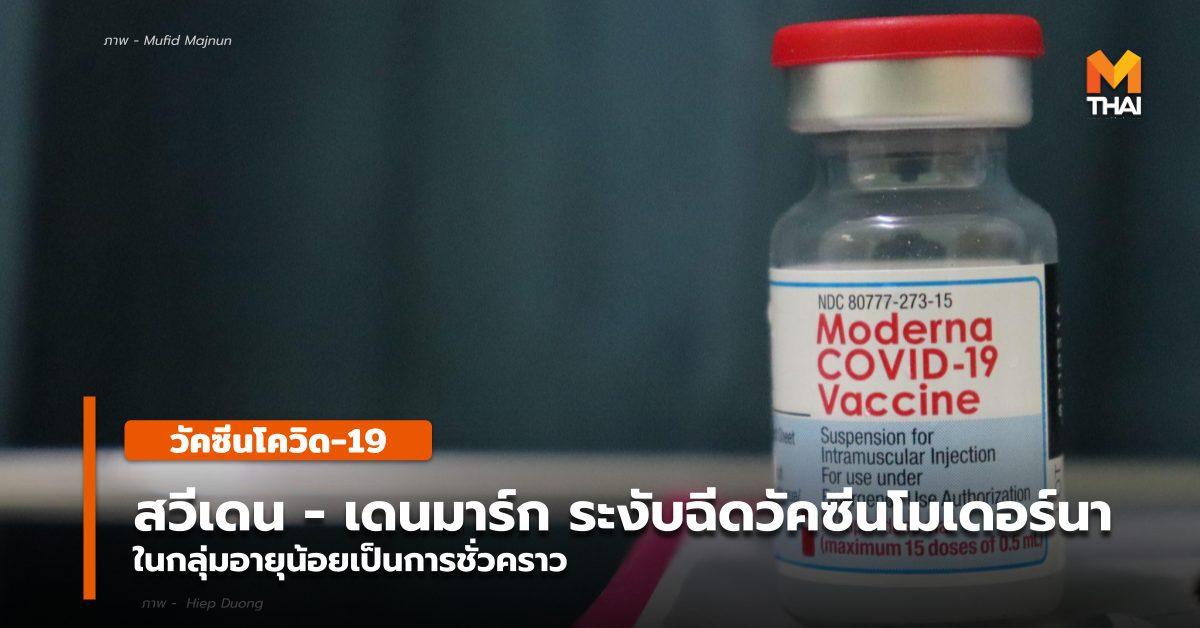 เดนมาร์ก สวีเดนระงับใช้วัคซีนโมเดอร์นาในกลุ่มอายุน้อย