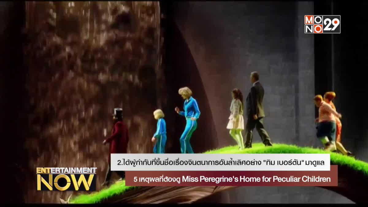 5 เหตุผลที่ต้องดู Miss Peregrine's Home for Peculiar Children