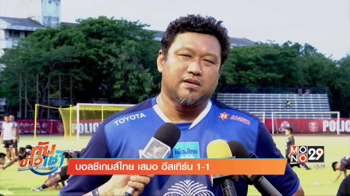 บอลซีเกมส์ไทย เสมอ อีสเทิร์น 1-1