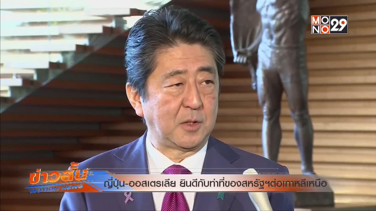 ญี่ปุ่น-ออสเตรเลีย ยินดีกับท่าที่ของสหรัฐฯต่อเกาหลีเหนือ