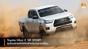 Toyota Hilux Z 'GR SPORT' รุ่นใหม่สายสปอร์ตสำหรับตลาดญี่ปุ่น