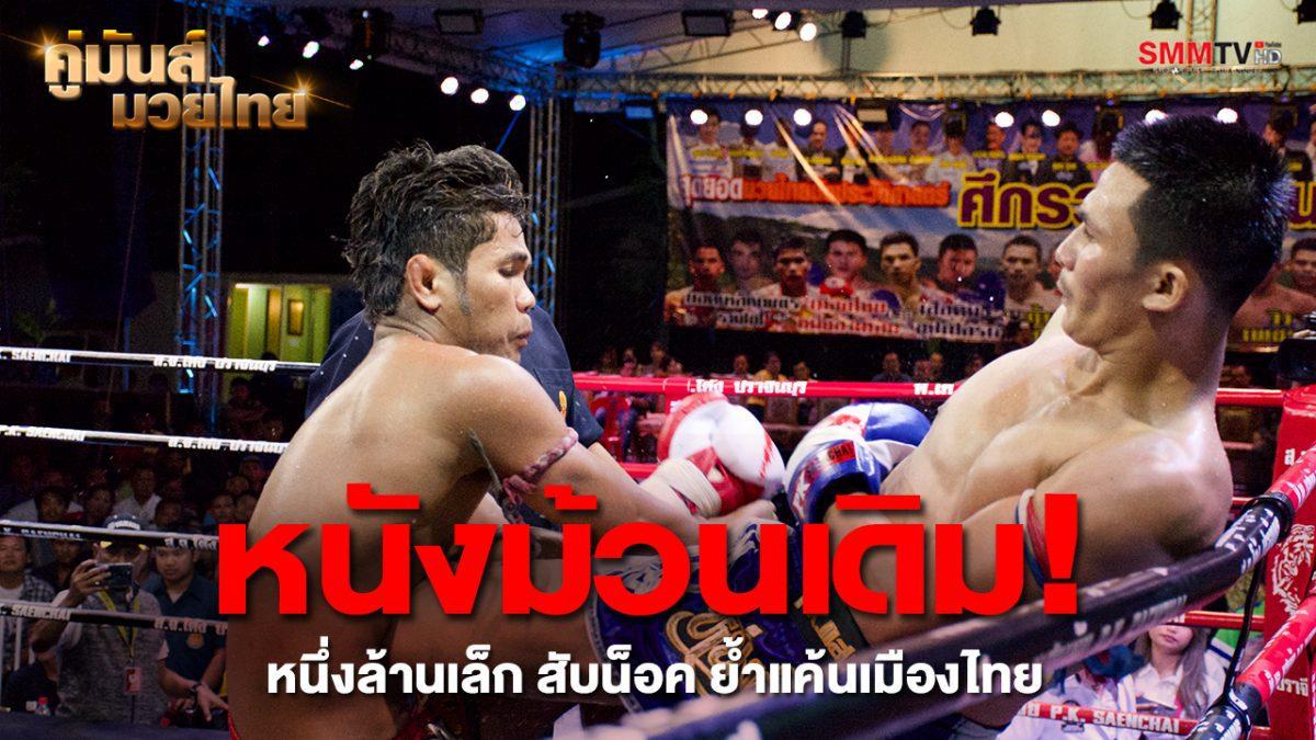 'หนึ่งล้าน' สับศอกย้ำชัย 'เมืองไทย' ยก 4