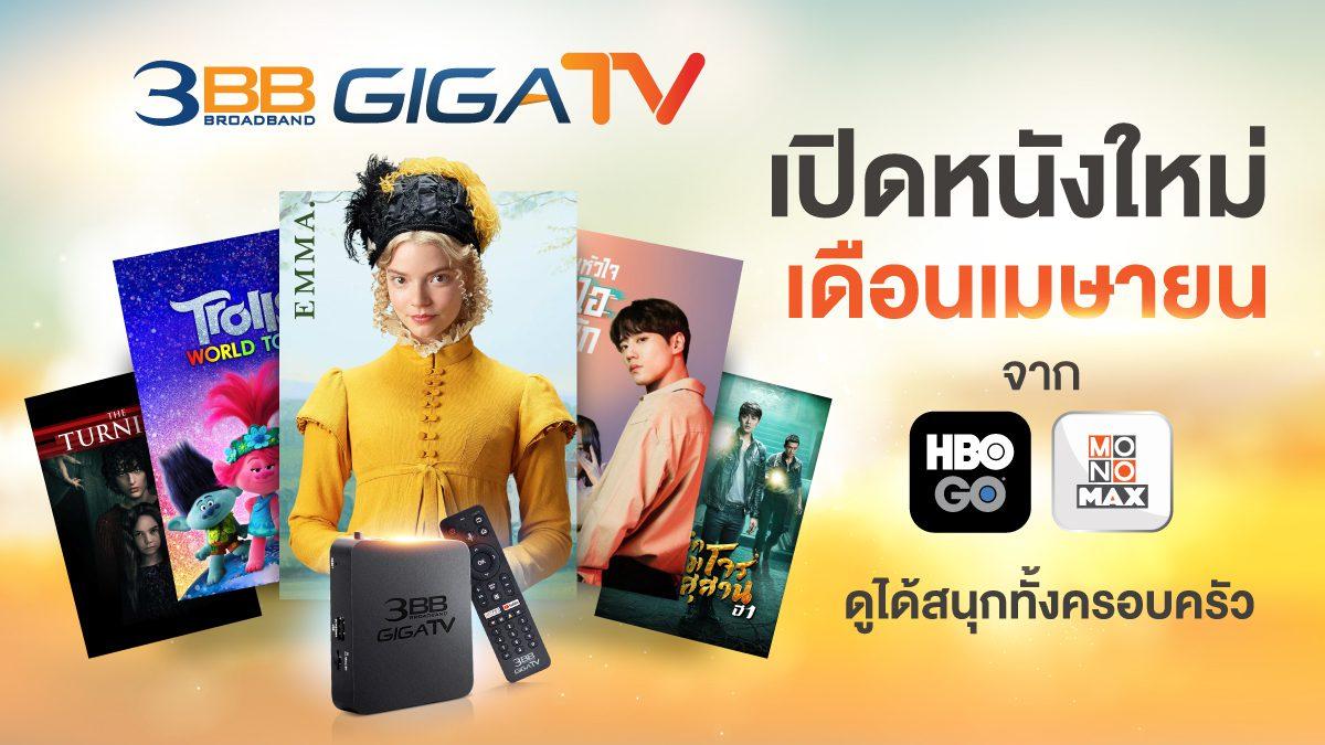 3BB GIGATV เปิดหนังใหม่เดือนเมษายนจาก HBO GO และ MONOMAX ดูได้สนุกทั้งครอบครัว