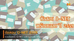 รวมข้อสอบ O-NET พร้อมเฉลย ปี 2559 ป.6 ม.3 ม.6
