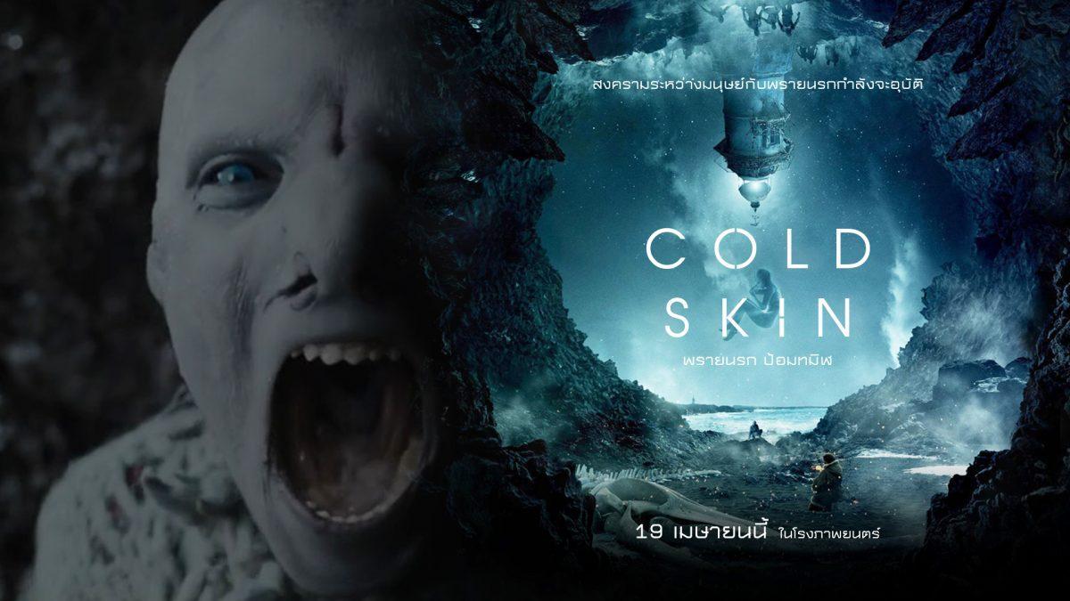 ตัวอย่างภาพยนตร์ Cold Skin พรายนรก ป้อมทมิฬ