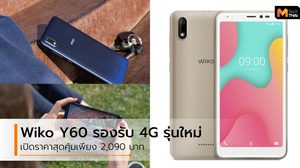 Wiko Y60 4G ตามคอนเซ็ปต์สมาร์ทช้อยส์ราคาคุ้มค่าเพียง 2,090 บาท
